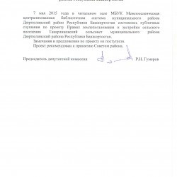 zaklyuchenie_o_rezultatah12(1)